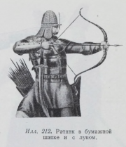 """Illustration 212: Soldier in a """"cotton"""" helmet [bumazhnaja shapka] with a bow"""