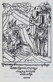 Illustration 86: Aleksandrovich (1263)