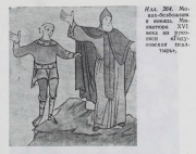 Illustration 264: Atheist monk and a youth