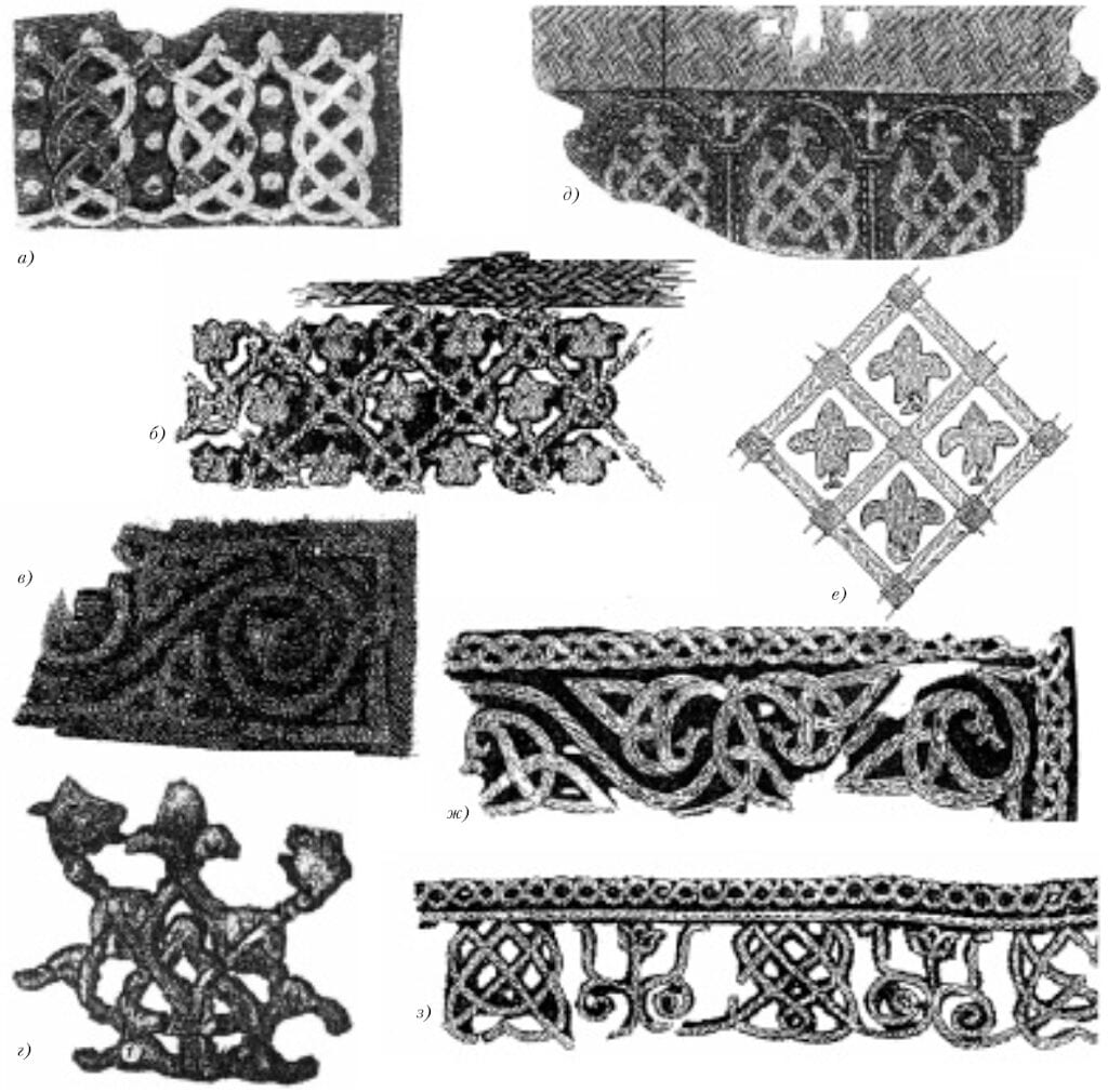 6. Examples of ornamental embroidery:а - fragment of a collar from a burial mound near Vasilki, Vladimir region, 11th-12th c.б - fragment of a collar from a tomb at the Church of St. John the Divine, Smolensk, late 12th-early 13th c.в - morocco-leather wallet from a burial mound near Anis'kino, Moscow region, late 12th-early 13th c.г - fragment of a pectoral embroidery from Belgorod, 11th-12th c.д - fragment of a collar from a burial near Antonovo, Ivanov region, 12th c.е - fragment of embroidery from Romashki, near Kiev, 11th c.ж - fragment of a collar from a burial mound near Karash, Yaroslav region, 11th-12th c.з - fragment of a standing collar from Staraja Rjazan', 12th c.