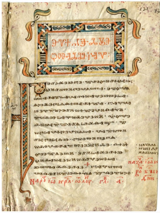 jeb: Page from the Codex Zographensis, late 10th, early 11th century, written in Glagolitic. The chapter title says:  ⰅⰂ✠ⰌⰅⰋⰅⰙⰕⰟⰖⰍⰟⰉ (ева(н)ꙅелие отъ лѹкъи / The Gospel of Luke). Photo in public domain.