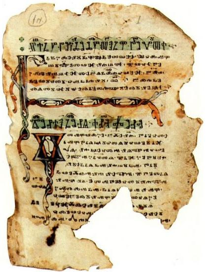 A folio from the Euchologium Sinaiticum, an 11th-century Old Church Slavonic euchologion written in Glagolitic, and discovered at St. Catherine's Monastery in Sinai. Image in public domain.