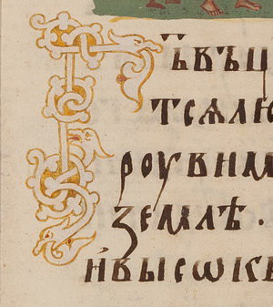 """Example of a 14th century teratological-style capital Г (""""G"""") from the Tomić Psalter. Photo in public domain."""