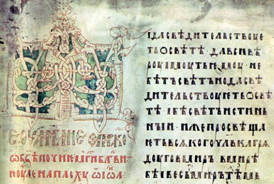 Teratological headpiece on the first page of the Siysky Gospel, 1339. Photo in public domain.
