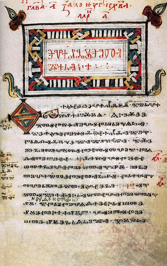 jeb: An example of a work in Glagolitic, a page from the Codex Zographensis (late 10th-early 11th cent. copy of the Gospels). The title inside the box reads, in Glagolitic script: ⰵⰲⰰⰳⰳ[ⰵ]ⰾⰻⰵ ⱁⱅⱏ ⰿⰰⱃⱏⰽⰰ (Єваггєлїе отъ Маръка / The Gospel of Mark). The notations in red at the top and right borders of the page are in Cyrillic. The writing in black on the left border is in Glagolitic. Image in Public Domain.