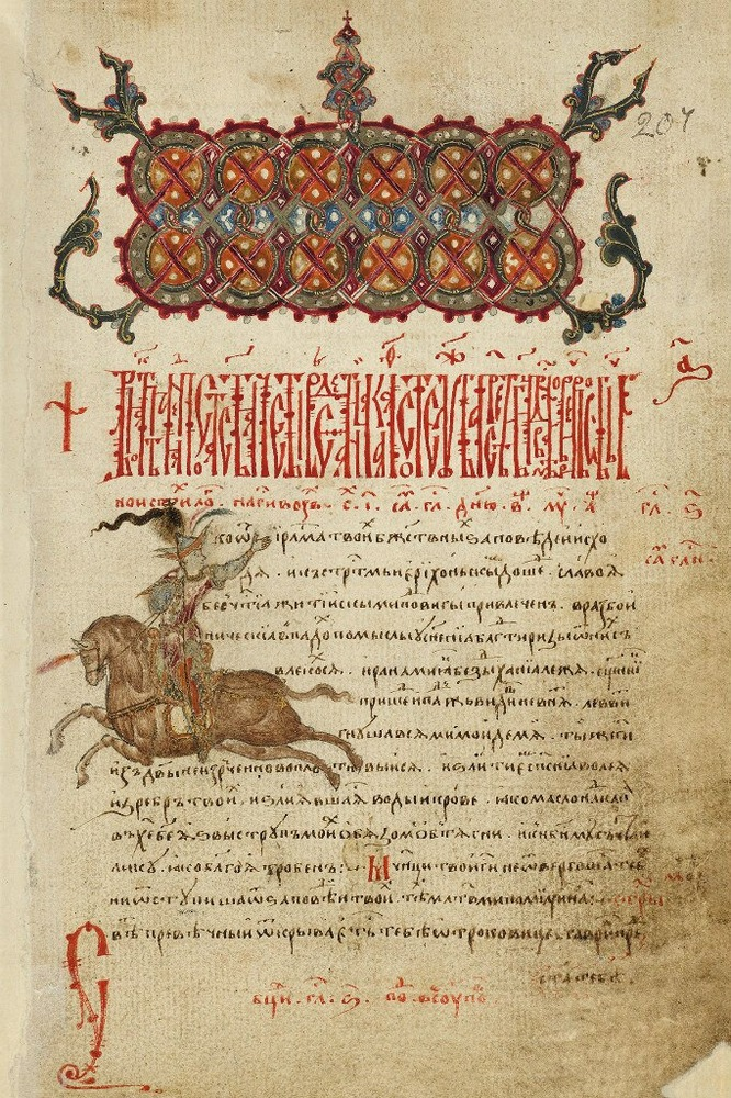 """Page from the Buslaev Psalter (Rus. Буслаевская псалтирь, Buslaevskaja psaltir'), dated to the mid-15th century. The headpiece and capital С (""""S"""") are in the Neo-Byzantine style. Image in public domain."""