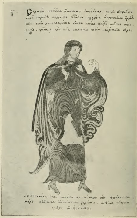 Illustration 37: Miniature depicting Sibyl, from a 17th century Sbornik (Barsov Collection, State Historical Museum).