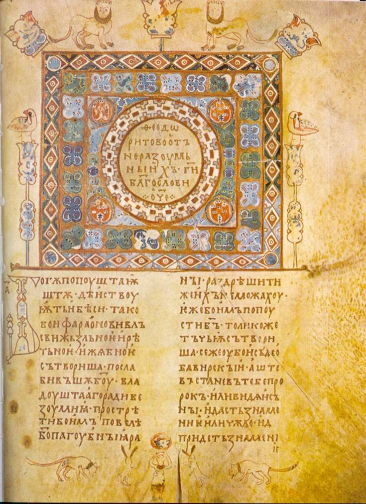 """Page from the Svyatoslav Izbornik (1073), including a headpiece at the top and an capital letter Б (""""b"""") center left. Photo in public domain."""