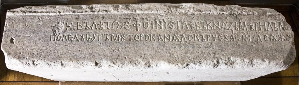 The Stone of Tmutarakan, the earliest example of Russian Cyrillic inscription in ustav script, marking that the Kerch Straits (between the Black Sea and the Sea of Azov) had been measured around 18 miles wide. The stone is now stored in the State Hermitage Museum in St. Petersburg. Photo in public domain.