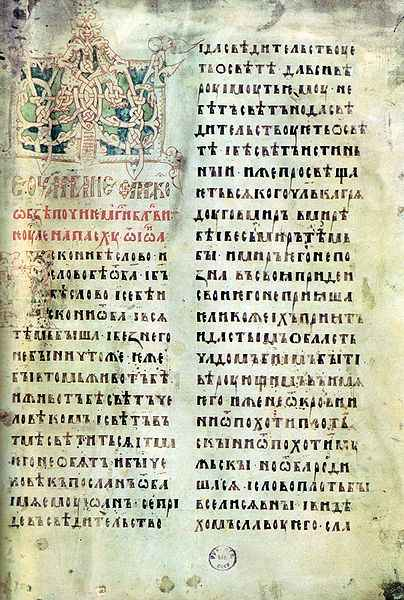 Teratological headpiece on the first page of the<em>Siysky Gospel</em>, 1339. Photo in public domain.
